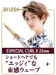【クレイツ】アフロート クレイツイオン アイロン エスペシャルカールII 26mm CICI-W26SRM