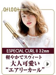 【クレイツ】アフロート クレイツイオン アイロン エスペシャルカールII 32mm CICI-W32SRM