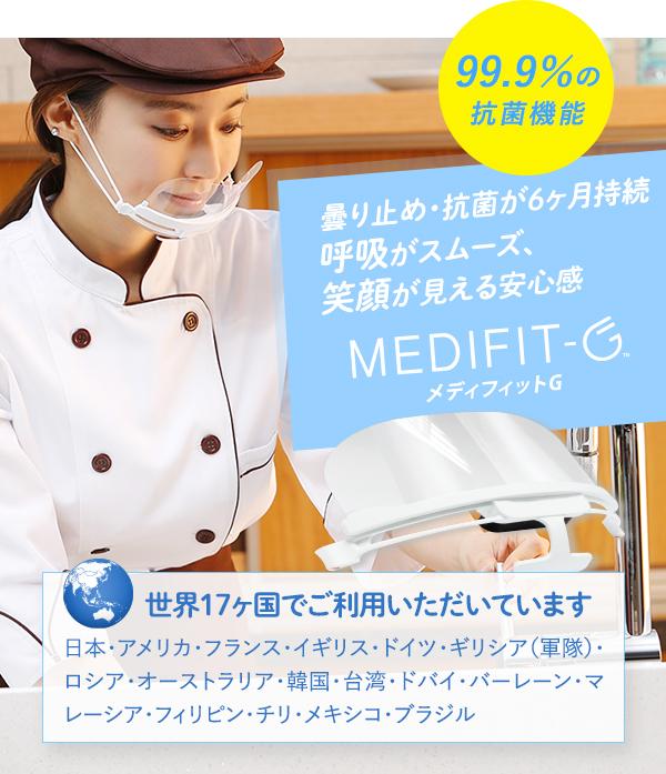 メディフィットG MEDIFIT G