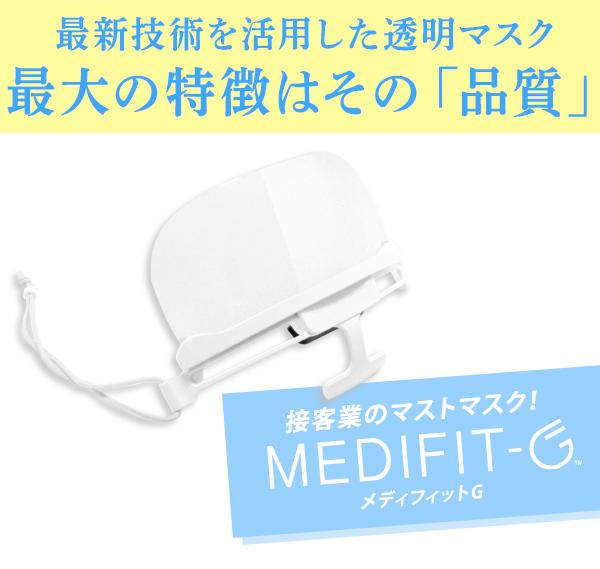 最新技術を活用した透明マスク最大の特徴はその「品質」 接客業のマストマスク MEDIFIT-G メディフィットG