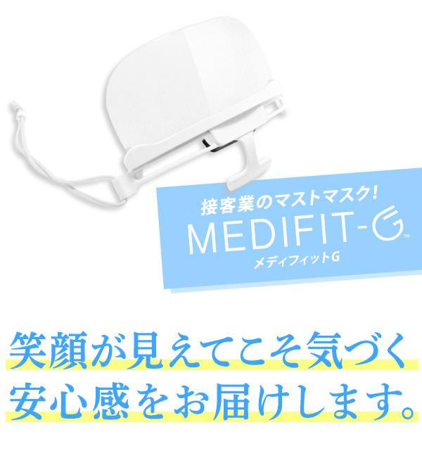 接客業のマストマスク! MEDIFIT-G メディフィットG