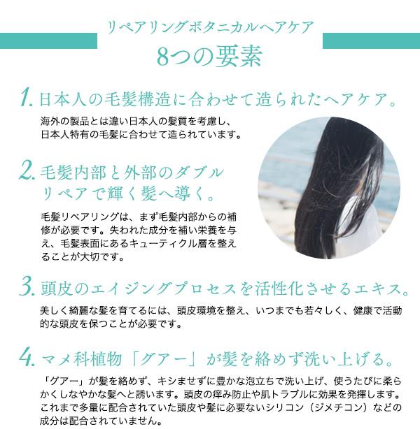 リペアリングボタニカルヘアケア8つの要素