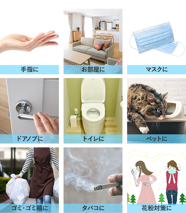 手指に、お部屋に、マスクに、ドアノブに、トイレに、ペットに、ゴミ・ゴミ箱に、タバコに、花粉対策に