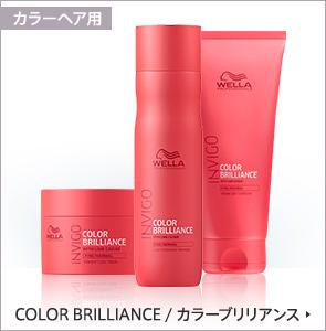 カラーヘア用 COLOR BRILLIANCE / カラーブリリアンス