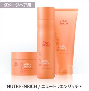 ダメージヘア用 NUTRI-ENRICH / ニュートリエンリッチ